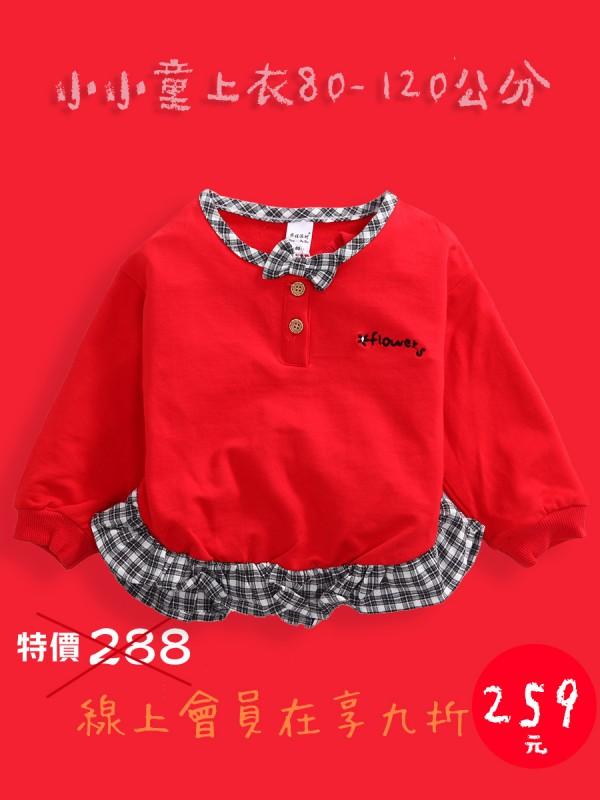 上衣3535C
